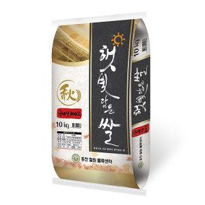 햇빛담은쌀 18년산 당일 도정 10kg