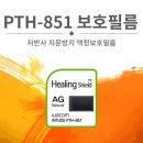 PTH-851 지문방지 보호필름