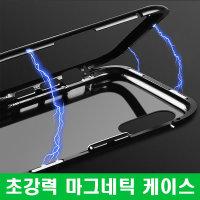 마그네틱 아이폰 XS X 7 8 갤럭시 S9 8 노트8 9 XMAX
