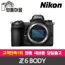 Z6 바디 풀프레임 미러리스 정품 최신 새상품 명품마을
