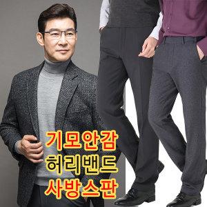 따스한 기모안감 허리밴드 사방스판 남성 정장바지
