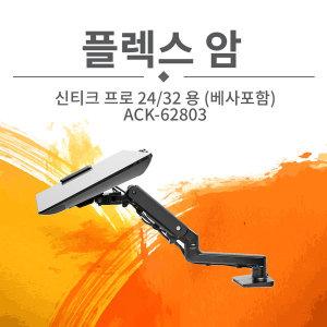 플렉스 암 ACK-62803 신티크 프로 24 32 전용