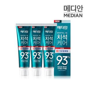 메디안 치석잇몸 치약 120g 3입 3세트(9입)