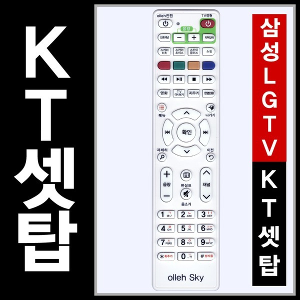 COMBO-3010 (KT리모콘/KT Olleh/KT Qook/KT Skylife)