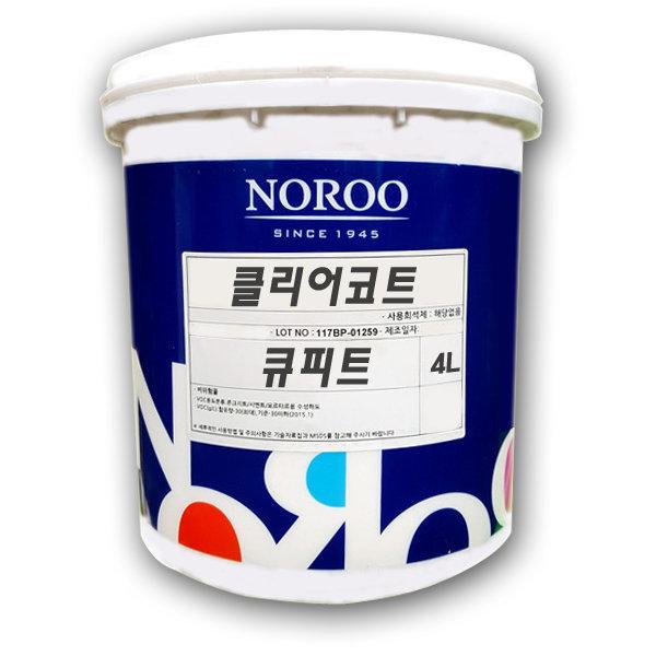 노루페인트 큐피트 클리어 코트 4L 투명 유광
