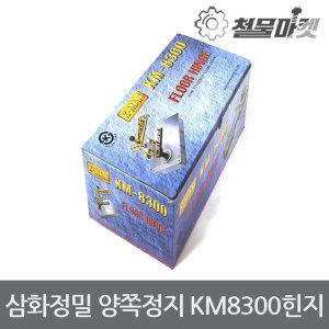삼화정밀 양쪽정지형 KM8300 힌지 플로어힌지 강화도어