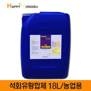 석회유황합제 18L 26kg 친환경 유기농자재 병해충예방