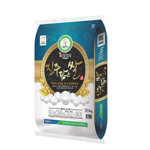 진주닮은쌀 20kg 18년산 햅쌀 농협