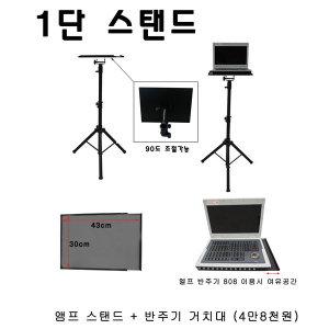 거치대/보면대/노트북/반주기/스탠드/선반