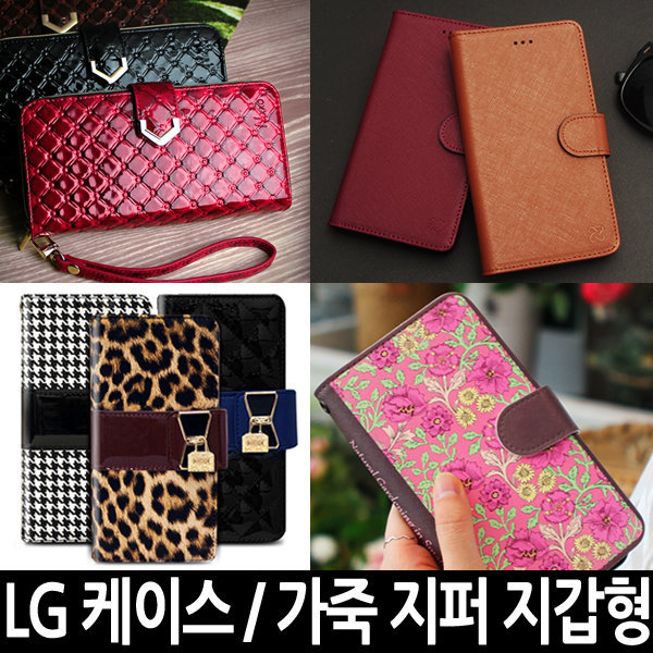 LG V40 V30 V20 V10 G7 G6 G5 G4 Q6 Q8 지갑 폰케이스