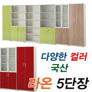 라온 5단책장 국산 사무용책장  사무실 장식장 유리장