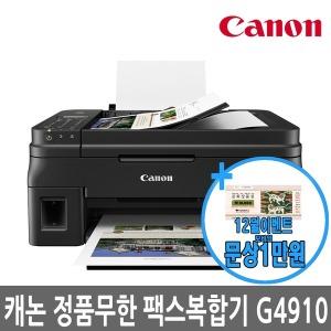 캐논 G4910 정품무한 팩스 복합기 12월1만원문화상품권