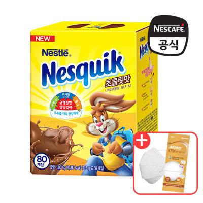 네슬레 네스퀵 초코스틱 80T + 황사마스크