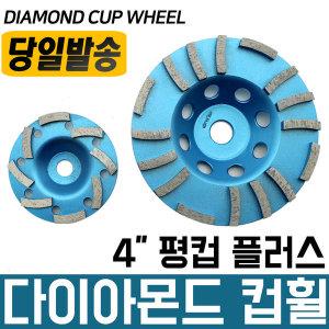 다이아몬드 컵휠/평컵플러스4인치/반컵/도색/벽/더블