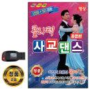 동영상USB 콜라텍 사교댄스 종합편 40곡-트로트 DVD 차량노래USB USB음반 효도라디오 음원 MP3 PC 앰프
