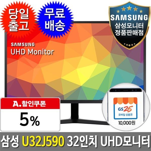삼성 U32J590 81cm UHD 모니터 4K