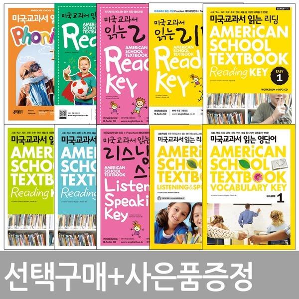 미국교과서 읽는 리딩 Preschool plus k easy Basy Core 영단어