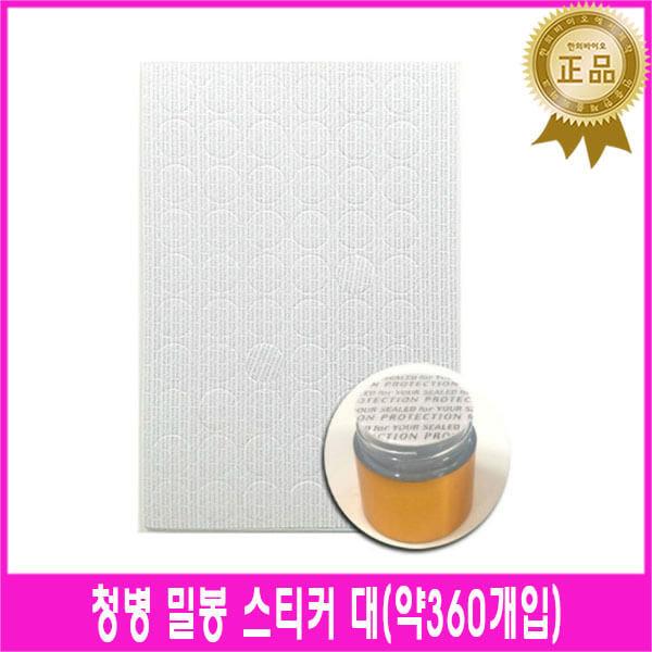 한의청병밀봉스티커대(약360개입)/청병습기/세이프씰