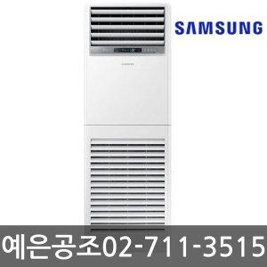 예은/AP110RAPPBH1S/스탠드 냉난방기 에어컨/설치포함