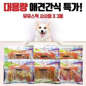 리틀달링 대용량 강아지간식 우유스틱 3봉 애견간식