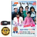 동영상USB 폴카 폴카 43곡-옛노래 트로트 DVD 노래 차량노래USB USB음반 효도라디오 음원 MP3 PC 앰프