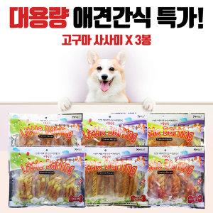 리틀달링 대용량 강아지간식 고구마 3봉 애견간식