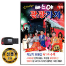 동영상USB 빠스야 관광가자 41곡-관광트로트 DVD 노래 차량노래USB USB음반 효도라디오 음원 MP3 PC 앰프
