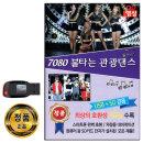 동영상USB 7080 불타는 관광 댄스 36곡-트로트 DVD 차량노래USB USB음반 효도라디오 음원 MP3 PC 앰프
