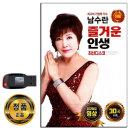동영상USB 남수란 즐거운인생 30곡-디스코 트로트 DVD 차량노래USB USB음반 효도라디오 음원 MP3 PC 앰프