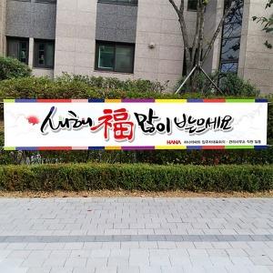 신년 현수막 주문제작 실사출력 새해 설날 구정