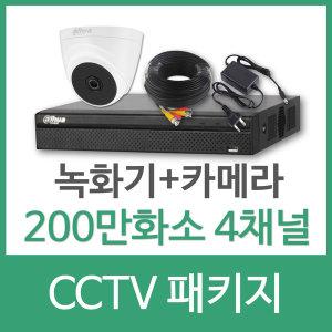 CCTV 녹화기 적외선 감시카메라 가정용 홈 세트 4채널
