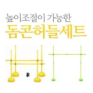 높이조절 돔콘허들세트 꼼꼼품질 대만산 최신제조 入