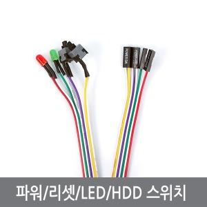 CG4 PC 파워 리셋 HDD 전원 LED 4in1 스위치 마더보드
