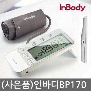 (사은품2종) 인바디 혈압계 Inbody BP170 혈압측정기