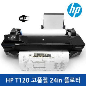 HP 디자인젯 T120 A1 24in 플로터