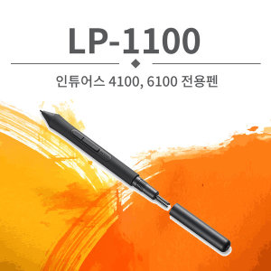 인튜어스 펜 LP-1100 4K CTL-4100 CTL-6100 전용