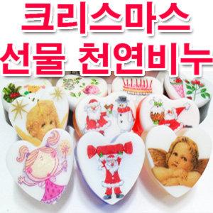 크리스마스 선물/천연비누/어린이집선물/단체/답례품