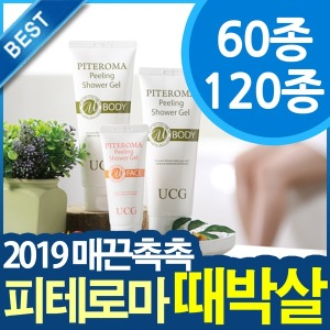 매끈촉촉 피테로마 때박살 60/120종 필링젤 각질관리