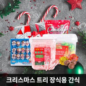 크리스마스 트리 장식용 과자/사탕/초콜릿/선물세트