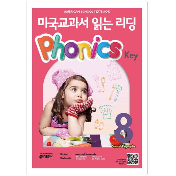 미국교과서 읽는 리딩 Phonics Key 8 / 키출판사
