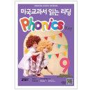 미국교과서 읽는 리딩 Phonics Key 9 / 키출판사
