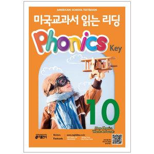 미국교과서 읽는 리딩 Phonics Key 10 / 키출판사