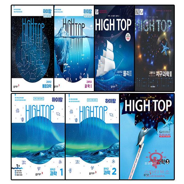 2019 동아출판 고등 중등 하이탑(HIGH TOP)고등과학/물리1 2/화학1 2/생명과학1 2/지구과학1 2 중 선택
