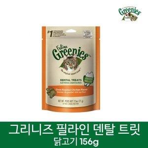 필라인 닭고기 156g 고양이간식/애묘/사료