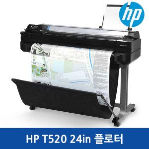 HP 디자인젯 T520 24인치 플로터 서울경기 무료설치