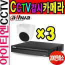 다화 200만화소 녹화기 돔 적외선 카메라 CCTV세트