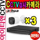 다화 200만화소 녹화기 적외선카메라 실외용 CCTV세트