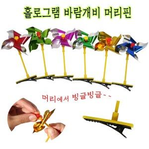 홀로그램바람개비만들기머리핀세트/헤어핀/집게핀/