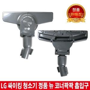 LG싸이킹청소기 뉴코너팍팍흡입구K83RGY/K83SG
