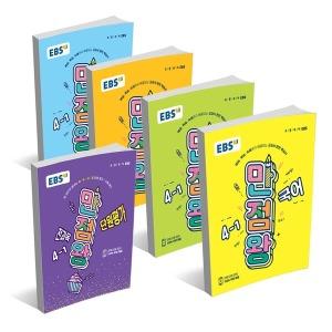 EBS 만점왕 국어 수학 사회 과학 / 단원평가 / 계산왕 / 초등 문제집